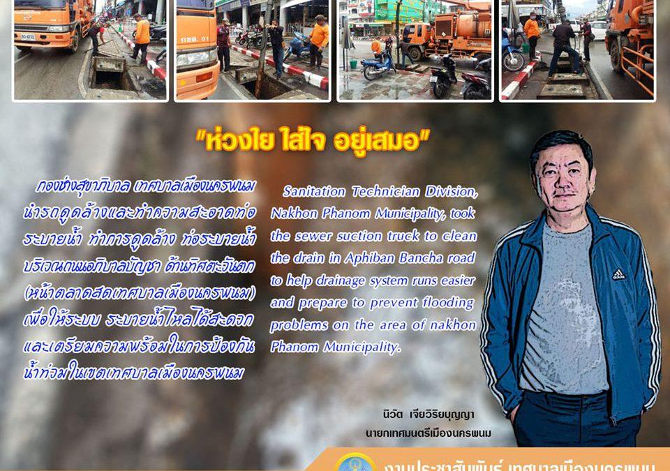 ทำความสะอาดท่อระบายน้ำ หน้าตลาดสดเทศบาลเมืองนครพนม