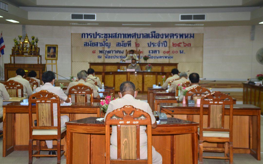 การประชุมสภาเทศบาลเมืองนครพนม สมัยสามัญ สมัยที่ 2 ประจำปี 2563