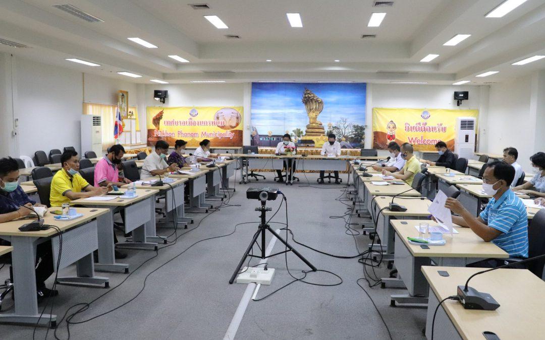 ประชุมคณะกรรมการพัฒนาเทศบาลเมืองนครพนม ครั้งที่ 1/2563