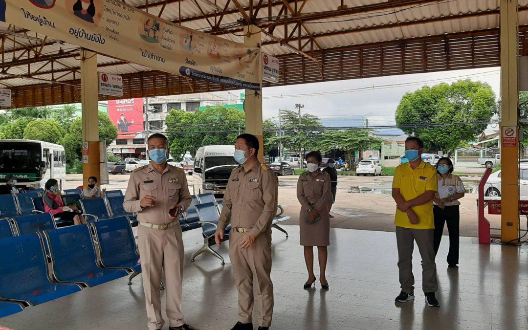 ตรวจเยี่ยมการปฏิบัติงาน ของเจ้าหน้าที่ประจำสถานีขนส่งผู้โดยสาร เทศบาลเมืองนครพนม