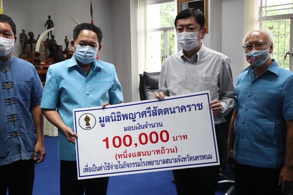 นายกเทศมนตรีเมืองนครพนม มอบเงินสนับสนุนโรงพยาบาลสนาม ในนามมูลนิธิพญาศรีสัตตนาคราช