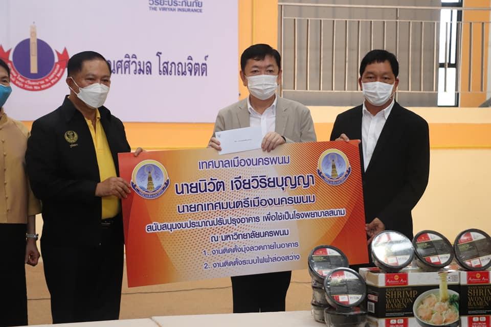 นายกเทศมนตรีเมืองนครพนม ร่วมพิธีเปิดโรงพยาบาลสนาม ขนาด 300 เตียง