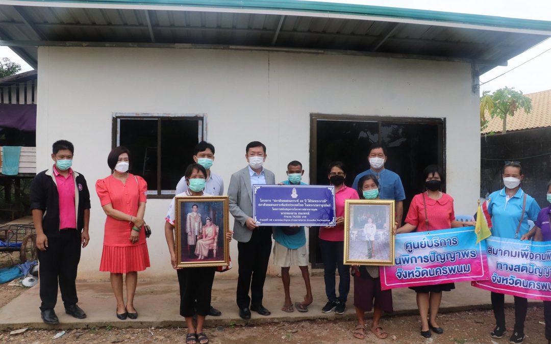 นายกเทศมนตรีเมืองนครพนม รับมอบบ้านจากสภาสังคมสงเคราะห์แห่งประเทศไทย ในพระบรมราชูปถัมภ์