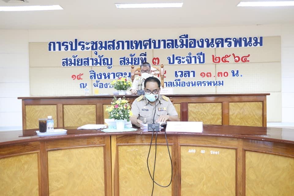 ประชุมสภาเทศบาลเมืองนครพนม สมัยสามัญ สมัยแรก ครั้งที่ 3 ประจำปี 2564