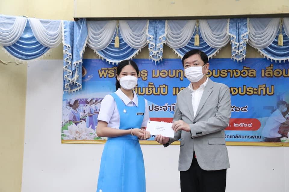 นายกเทศมนตรีเมืองนครพนม ร่วมมอบทุนการศึกษาแก่นักศึกษา วิทยาลัยพยาบาล บรมราชชนนี